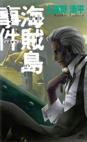 海賊島事件 the man in pirate's island 漫画