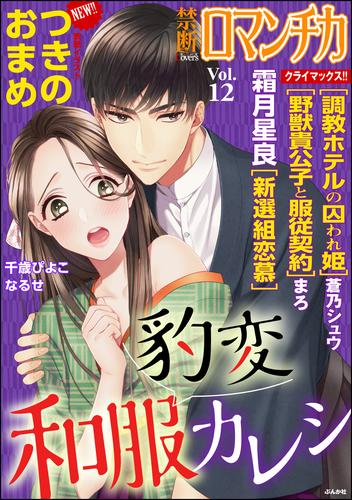禁断LoversロマンチカVol.012豹変和服カレシ 漫画