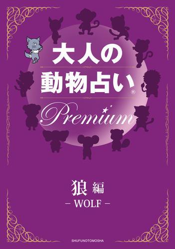 大人の動物占い(R) Premium【分冊版 狼編】 漫画
