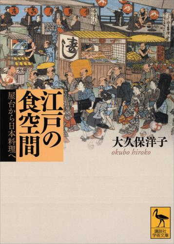 江戸の食空間――屋台から日本料理へ 漫画