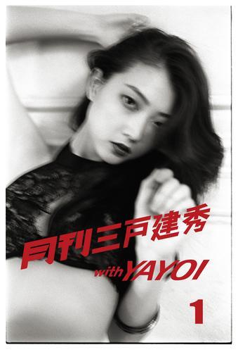 月刊三戸建秀vol.1 with YAYOI 漫画
