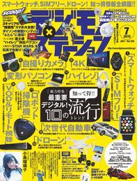 デジモノステーション (2015年7月号) 漫画