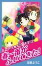 手芸アラカルトPART2 春一番がふいてきた! 漫画