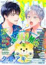カチCOMI vol.35 漫画