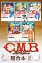 C.M.B.森羅博物館の事件目録 超合本版(2) 漫画