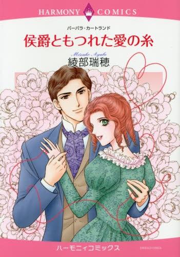 侯爵ともつれた愛の糸 漫画