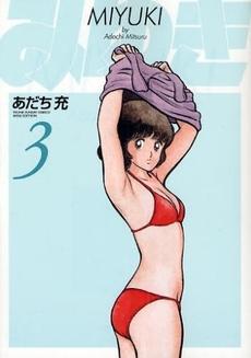 みゆき [B6版/新装版] (1-5巻 全巻) 漫画