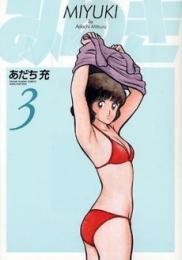 みゆき [B6版/新装版] 漫画