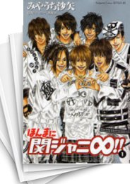 【中古】ほんまに関ジャニ∞!! (1-5巻) 漫画