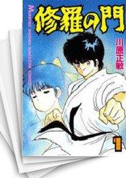 【中古】修羅の門 (1-31巻) 漫画