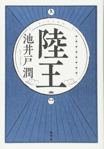 【書籍】陸王 漫画