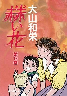 赫い花 (1-12巻 全巻) 漫画