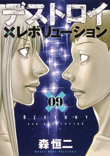 デストロイアンドレボリューション (1-9巻 最新刊) 漫画