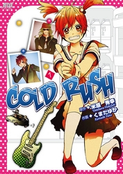 COLD RUSH 3 冊セット全巻 漫画