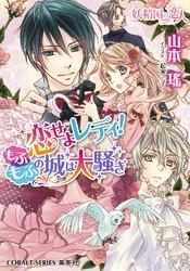 妖精国の恋人 3 冊セット最新刊まで 漫画