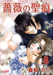 薔薇の聖痕 8巻 漫画