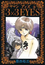 3×3EYES(3) 漫画