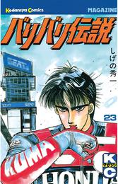バリバリ伝説(23) 漫画
