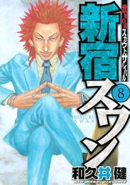 新宿スワン(8) 漫画
