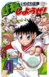 野球しようぜ! 4 漫画