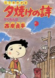 三丁目の夕日 夕焼けの詩(4) 漫画