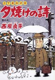 三丁目の夕日 夕焼けの詩(54) 漫画