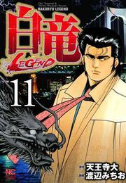 白竜-LEGEND- 11 漫画