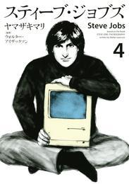スティーブ・ジョブズ(4) 漫画