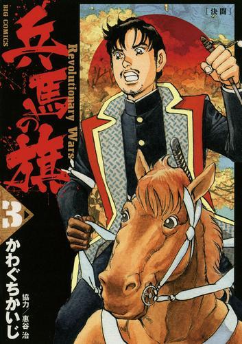 兵馬の旗 漫画