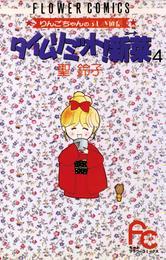 タイムリミット!新菜(ニーナ)(4) 漫画