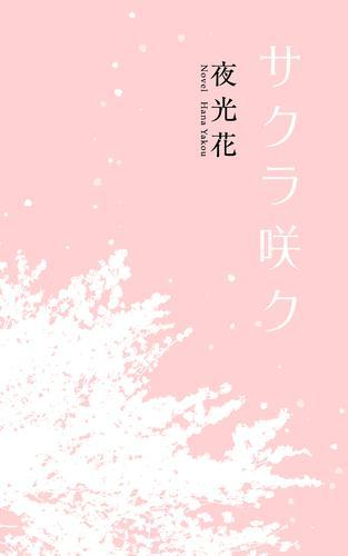 サクラ咲ク 漫画
