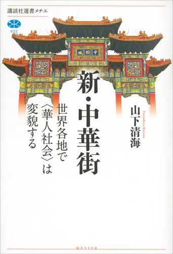 新・中華街 世界各地で〈華人社会〉は変貌する 漫画