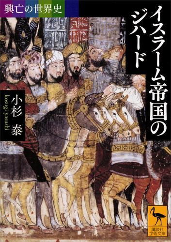 興亡の世界史 イスラーム帝国のジハード 漫画