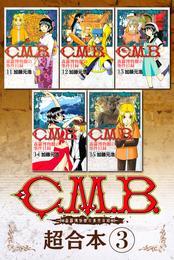 C.M.B.森羅博物館の事件目録 超合本版(3)