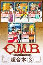 C.M.B.森羅博物館の事件目録 超合本版(3) 漫画