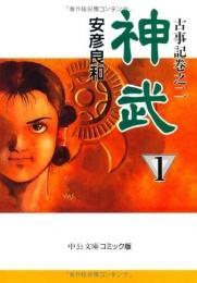 神武 [文庫版] (1-4巻 全巻)