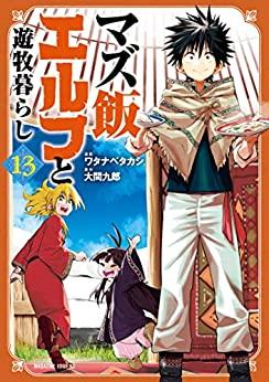 マズ飯エルフと遊牧暮らし (1-11巻 最新刊) 漫画