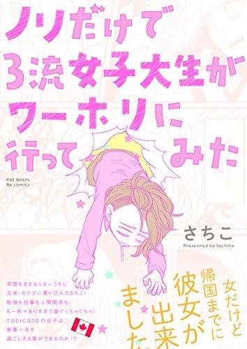 ノリだけで三流女子大生がワーホリに行ってみた 漫画