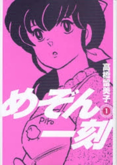 めぞん一刻 [新装版] (1-15巻 全巻) 漫画