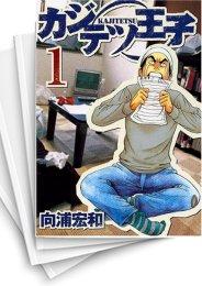 【中古】カジテツ王子 (1-9巻) 漫画