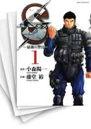 【中古】Sエス -最後の警官- (1-20巻 全巻) 漫画