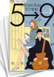 【中古】5時から9時まで (1-14巻) 漫画