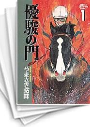 【中古】優駿の門 (1-33巻) 漫画