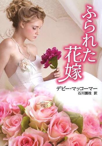 【ライトノベル】ふられた花嫁 漫画