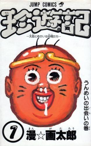 珍遊記 (1-6巻 全巻) 漫画