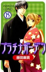 プラチナガーデン 15 冊セット全巻 漫画