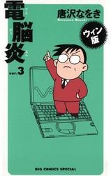 ウィン版 電脳炎 3 冊セット最新刊まで 漫画
