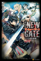 THE NEW GATE 9 冊セット最新刊まで 漫画