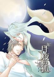 月夜の狐 第二巻【分冊版】 6 冊セット全巻 漫画