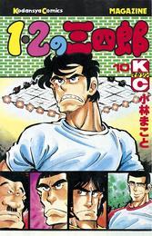 1・2の三四郎(10) 漫画